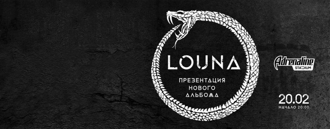 Концерт Louna
