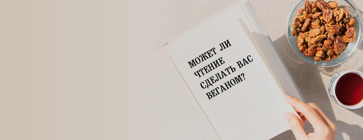Может ли чтение сделать вас веганом?