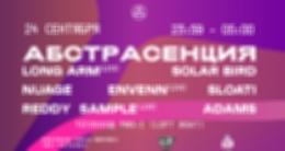 Фестиваль атмосферной электроники «Абстрасенция: boat edition»