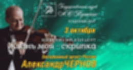 Юбилейный концерт Александра Чернова «Жизнь моя – скрипка»