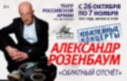 Концерт Александра Розенбаума «Обратный отсчет»