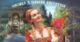 Мюзикл «Аленький цветочек»
