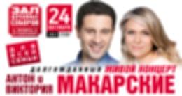 Живой концерт Антона & Виктории Макарских