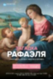 #АртЛекторийВкино: Загадка Рафаэля