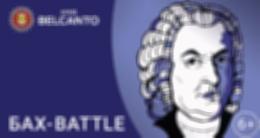 Концерт «Бах – Battle»