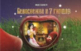 Мюзикл «Белоснежка и 7 гномов»
