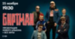 Концерт группы «Биртман»