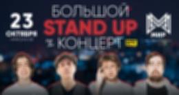 Концерт «Большой Stand Up»