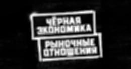 Концерт «Черная Экономика и Рыночные Отношения»