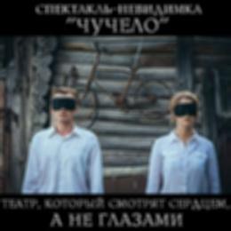 Спектакль «Чучело»