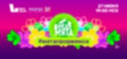 «Дикая Мята». Онлайн-фестиваль