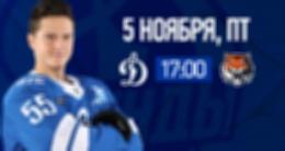 «Динамо» г. Москва – «Амур» г. Хабаровск