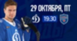 «Динамо» г. Москва – «СКА» г. Санкт-Петербург