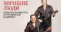 Концерт дуэта братьев Радченко «Хорошие люди»