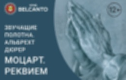 Концерт «Альбрехт Дюрер. Моцарт. Реквием»