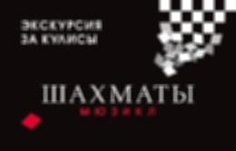 Экскурсия за кулисы мюзикла «Шахматы»