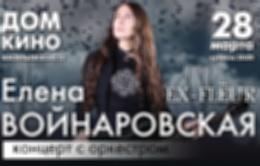 Концерт с оркестром Елены Войнаровской (ex-Fleur)
