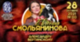 Концерт Евгении Смольяниновой «Посвящение Александру Вертинскому»