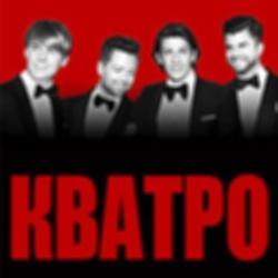 Концерт ГОНИ РТ и группа «Кватро»
