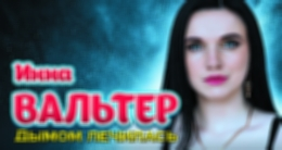 Концерт Инны Вальтер