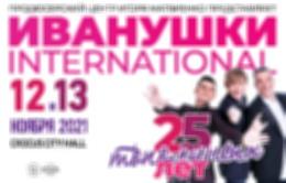 Юбилейный концерт группы «Иванушки International» «25 лет»