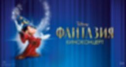 Киноконцерт «Disney. Фантазия»