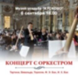 Концерт «Классика в Кусково. Концерт с оркестром»