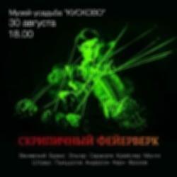 Концерт «Классика в Кусково. Скрипичный фейерверк»