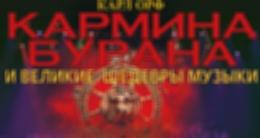 Концерт «Карл Орф. «Кармина Бурана» и великие шедевры музыки»