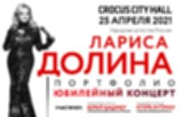 Юбилейный концерт Ларисы Долиной «Портфолио»