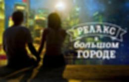 Концерт «Релакс в большом городе»