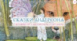 Концерт «Сказки Андерсена с волынкой, саксофоном и органом»