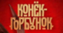 Показ фильма «Конёк-горбунок»