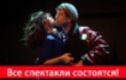 Спектакль «Косметика врага»