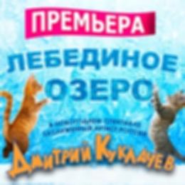 Спектакль «Лебединое озеро, или Как прЫнц невесту искал, а коты ему помогали»
