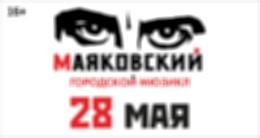 Городской мюзикл «Маяковский»