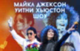 Концерт «Майкл Джексон & Уитни Хьюстон шоу»