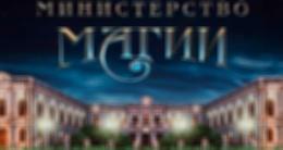 Иммерсивное шоу «Министерство Магии»