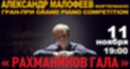 Концерт «Рахманинов гала»