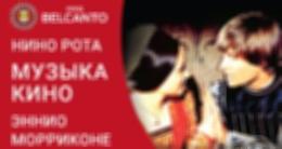 Концерт «Музыка кино: Эннио Морриконе и Нино Рота»