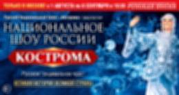 Национальное Шоу России «Кострома»