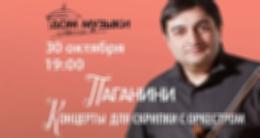 Концерт «Никколо Паганини. Граф Муржа, скрипка»