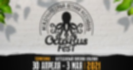 Международный пивной фестиваль «OctoRus»