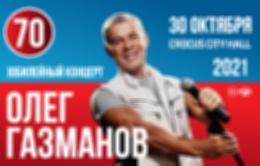 Юбилейный концерт Олега Газманова «70 лет»