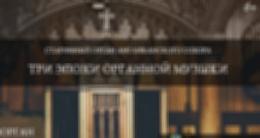 Концерт «Старинный орган Англиканского собора. Три эпохи органной музыки»