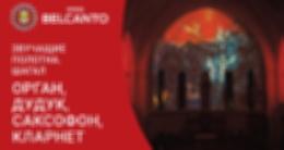 Концерт «Орган, дудук, саксофон, кларнет»
