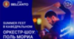 Концерт «Оркестр-шоу: Поль Мориа, Стинг, Queen»