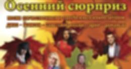 Концерт «Осенний сюрприз»