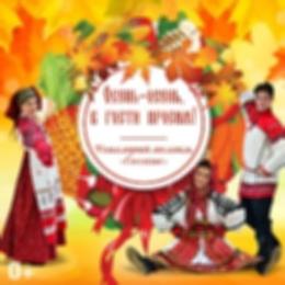 Фольклорная программа «Осень, осень, в гости просим»