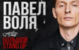 Концерт Павла Воли «Очень большой Stand Up»